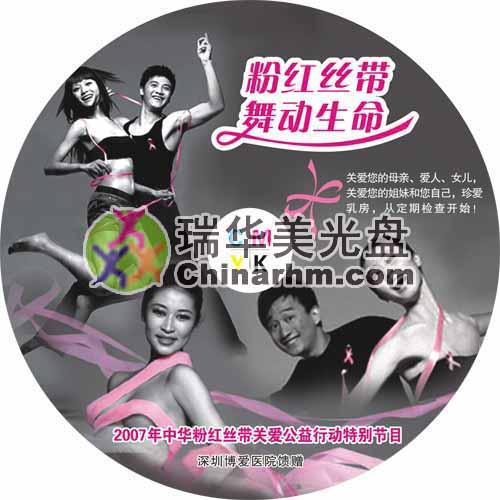公益宣傳DVD