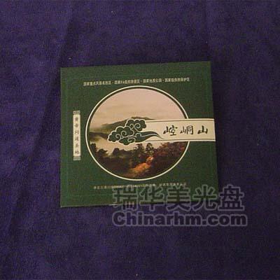 8厘米CD盒