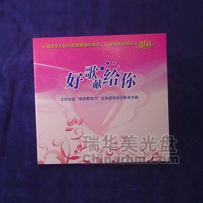 精裝VCD盒